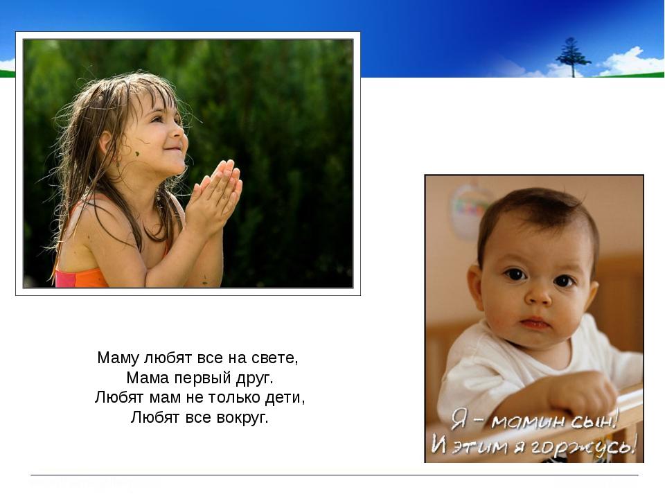 Маму любят все насвете, Мама первый друг. Любят мам нетолько дети, Любят в...