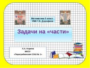 Задачи на «части» А.А. Норина МКОУ «Перегребинская СОШ № 1» Математика 5 кла