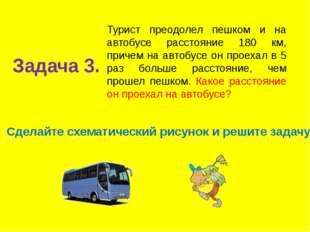 Задача 3. Турист преодолел пешком и на автобусе расстояние 180 км, причем на