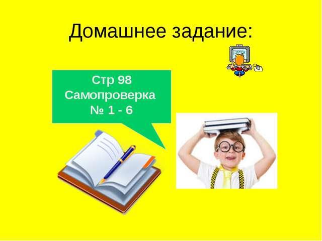 Домашнее задание: Стр 98 Самопроверка № 1 - 6