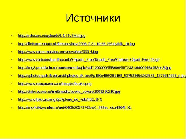 Источники http://nskstars.ru/uploads/U1i3Tv7MLI.jpg http://fileframe.sector.s...