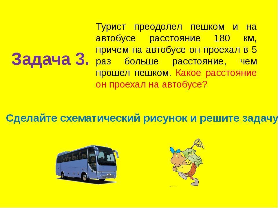 Задача 3. Турист преодолел пешком и на автобусе расстояние 180 км, причем на...