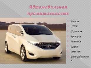 Автомобильная промышленность Япония США Германия Франция Испания Корея Италия