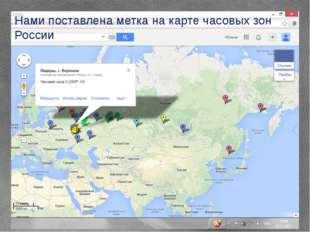 Нами поставлена метка на карте часовых зон России