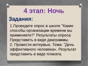 """4 этап: Ночь Задания: Проведите опрос в школе""""Какие способы организации врем"""