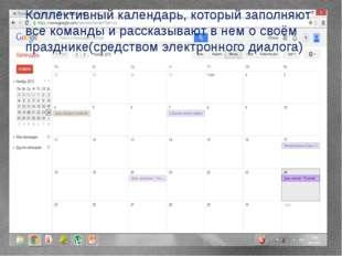 Коллективный календарь, который заполняют все команды и рассказывают в нем о
