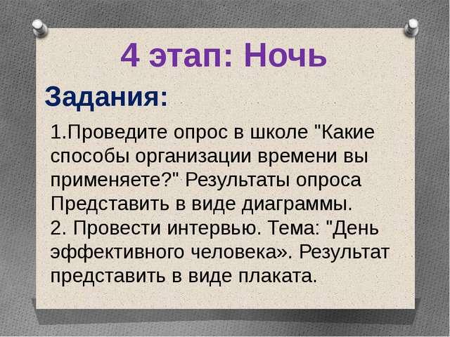 """4 этап: Ночь Задания: Проведите опрос в школе""""Какие способы организации врем..."""