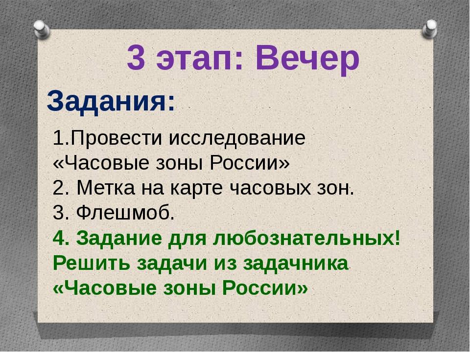 3 этап: Вечер Задания: Провести исследование «Часовые зоны России» 2. Метка н...