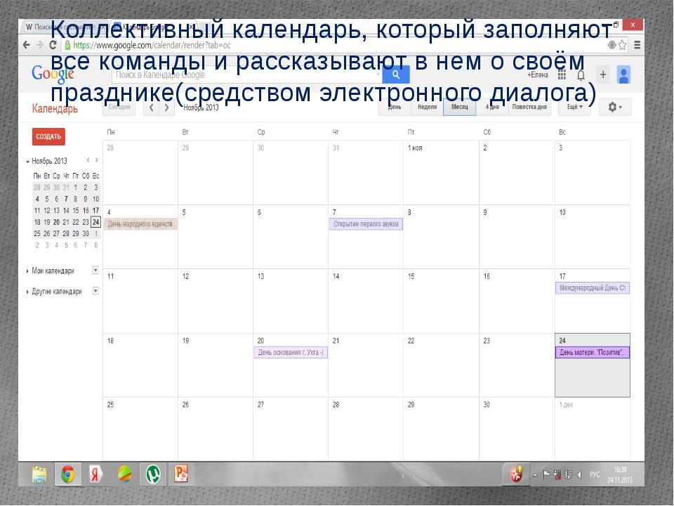 Коллективный календарь, который заполняют все команды и рассказывают в нем о...