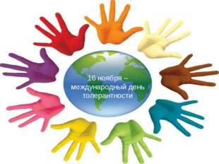 16 ноября –международный день толерантности