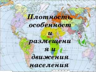 Плотность, особенности размещения и движения населения Плотность, особенности