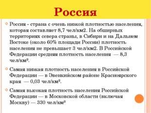 Россия Россия - страна с очень низкой плотностью населения, которая составляе