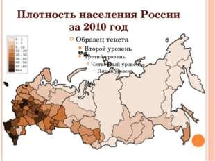 Плотность населения России за 2010 год