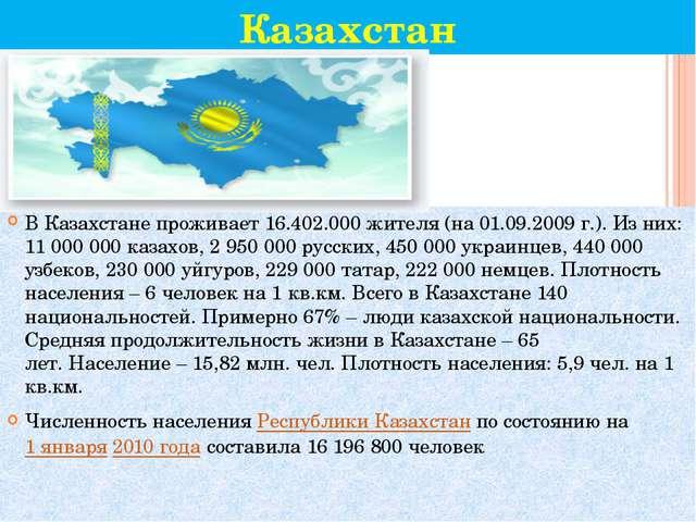 Казахстан В Казахстане проживает 16.402.000 жителя (на 01.09.2009 г.). Из них...