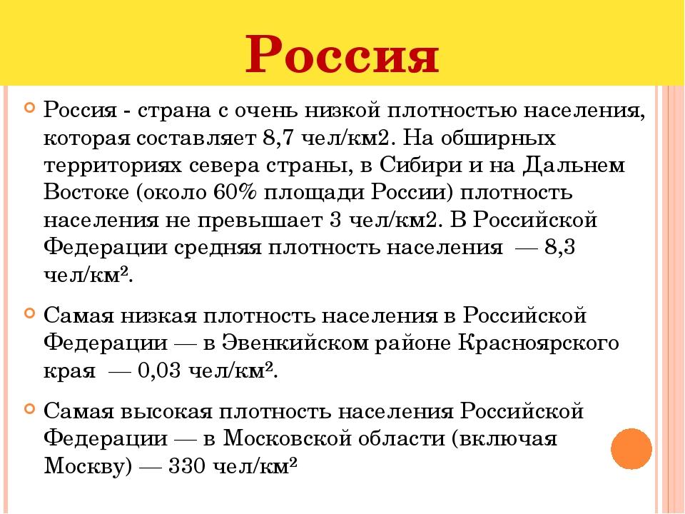 Россия Россия - страна с очень низкой плотностью населения, которая составляе...