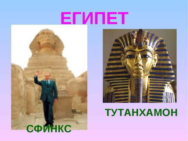 ЕГИПЕТ СФИНКС ТУТАНХАМОН