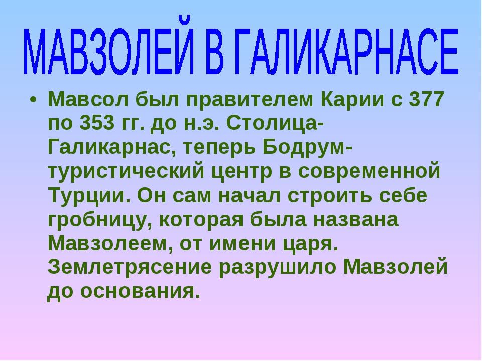Мавсол был правителем Карии с 377 по 353 гг. до н.э. Столица-Галикарнас, тепе...