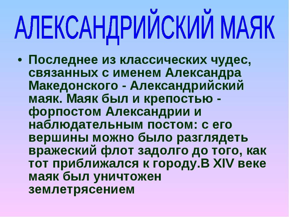 Последнее из классических чудес, связанных с именем Александра Македонского -...