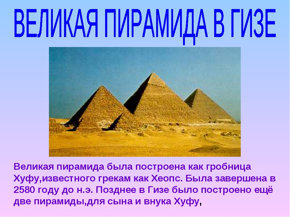 Великая пирамида была построена как гробница Хуфу,известного грекам как Хеопс...