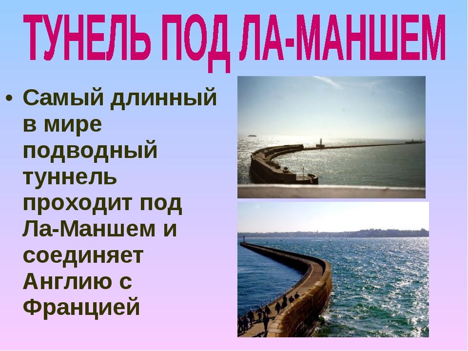 Самый длинный в мире подводный туннель проходит под Ла-Маншем и соединяет Анг...