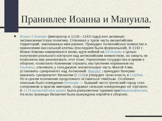 Пранивлее Иоанна и Мануила. Иоанн II Комнин(император в 1118—1143 годы) вел...