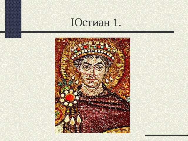 Юстиан 1.