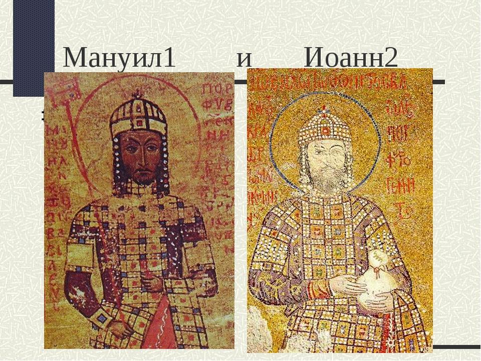 Мануил1 и Иоанн2