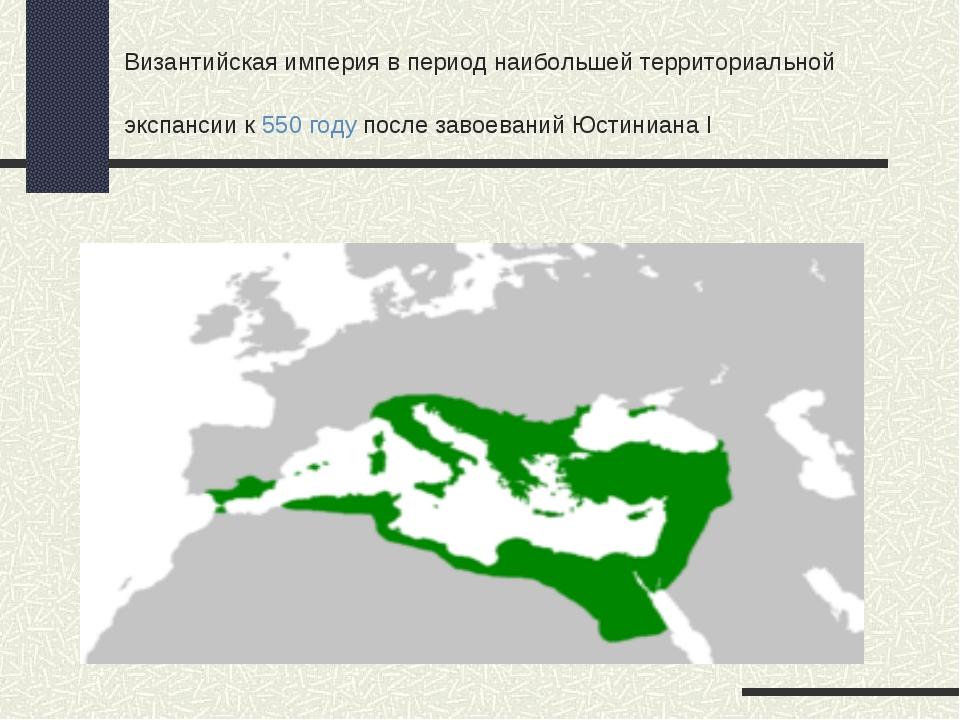 Византийская империя в период наибольшей территориальной экспансии к550 году...