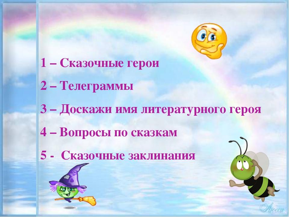 1 – Сказочные герои 2 – Телеграммы 3 – Доскажи имя литературного героя 4 – Во...