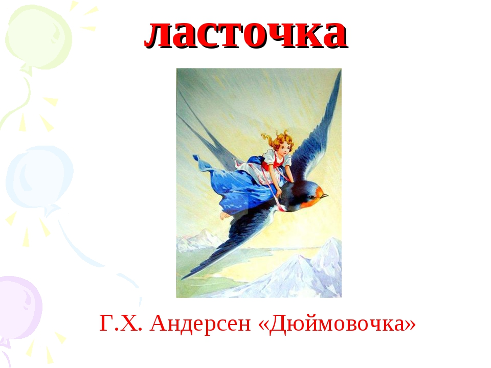 ласточка Г.Х. Андерсен «Дюймовочка»