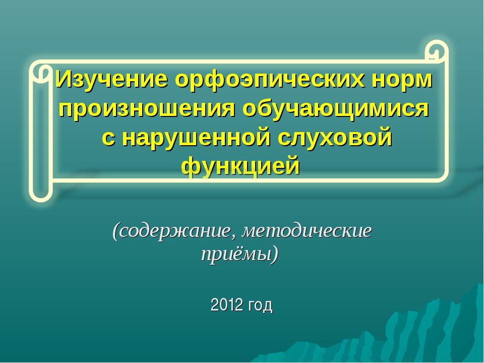 (содержание, методические приёмы) 2012 год