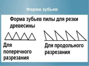 Форма зубьев