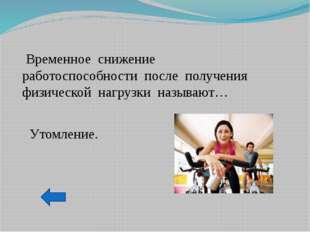 Что означает понятие «паралимпийский спорт» ? Слово произошло от слияния 2 с