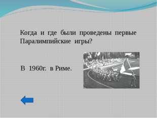 На первой Олимпиаде современности в 1896г. впервые был проведён марафонский