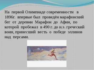 Первые ЗИМНИЕ Олимпийские игры состоялись в 1924г. во Франции в г. Шамони. Ре