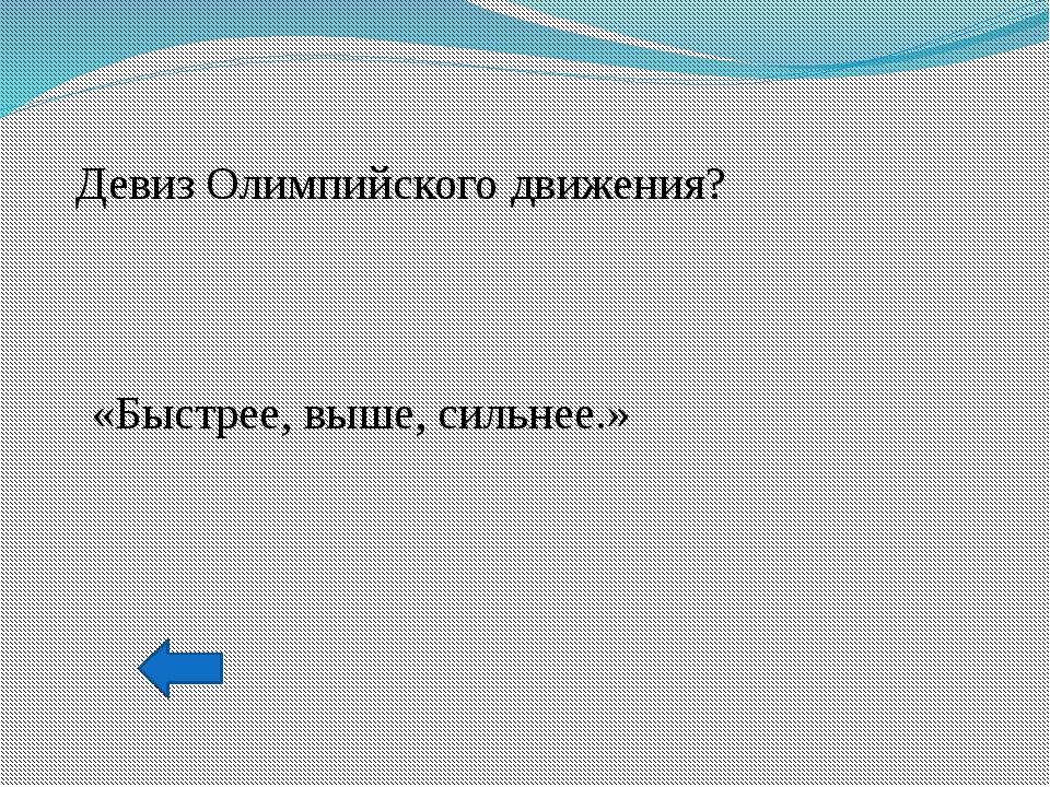 Как выглядел талисман 22-х Олимпийских игр в Москве? Медвежонок Миша с олимп...