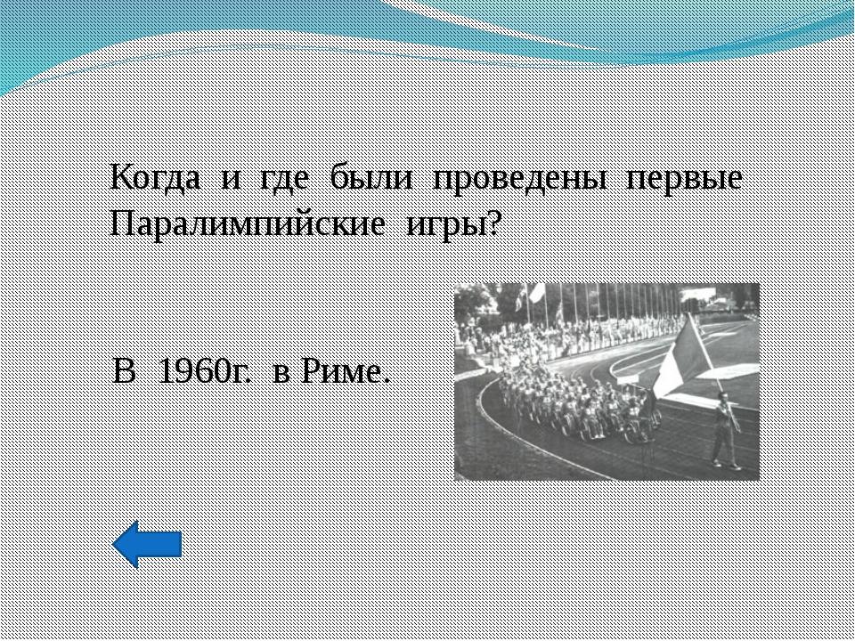 На первой Олимпиаде современности в 1896г. впервые был проведён марафонский...