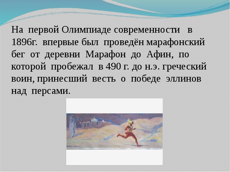 Первые ЗИМНИЕ Олимпийские игры состоялись в 1924г. во Франции в г. Шамони. Ре...