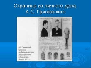 Страница из личного дела А.С. Гриневского