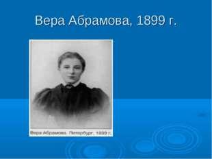 Вера Абрамова, 1899 г.