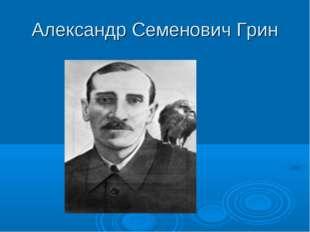 Александр Семенович Грин
