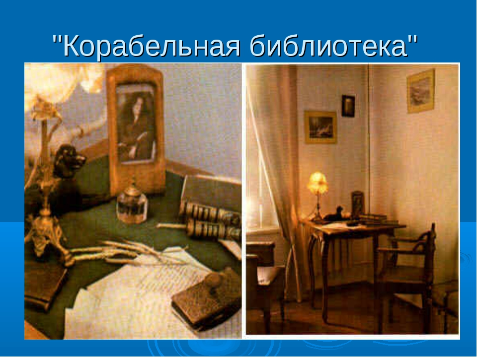 """""""Корабельная библиотека"""""""