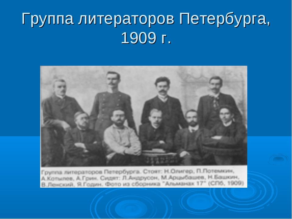 Группа литераторов Петербурга, 1909 г.