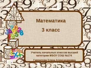 Математика 3 класс Учитель начальных классов высшей категории МБОУ СОШ №174 Г