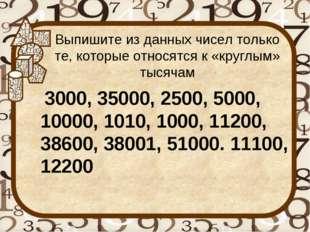 Выпишите из данных чисел только те, которые относятся к «круглым» тысячам 300