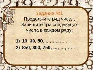 Задание №1 Продолжите ряд чисел. Запишите три следующих числа в каждом ряду: