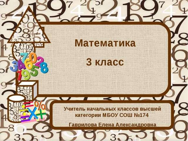 Математика 3 класс Учитель начальных классов высшей категории МБОУ СОШ №174 Г...
