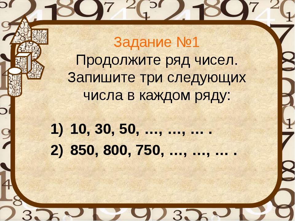 Задание №1 Продолжите ряд чисел. Запишите три следующих числа в каждом ряду:...