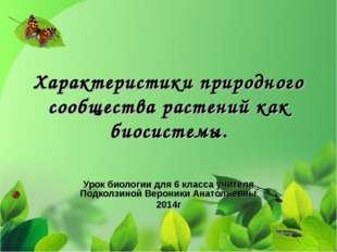 Характеристики природного сообщества растений как биосистемы. Урок биологии д