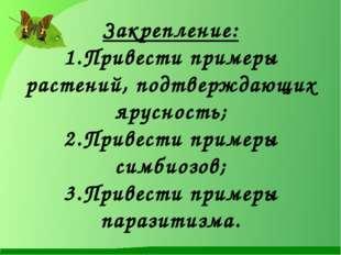 Закрепление: 1.Привести примеры растений, подтверждающих ярусность; 2.Привест